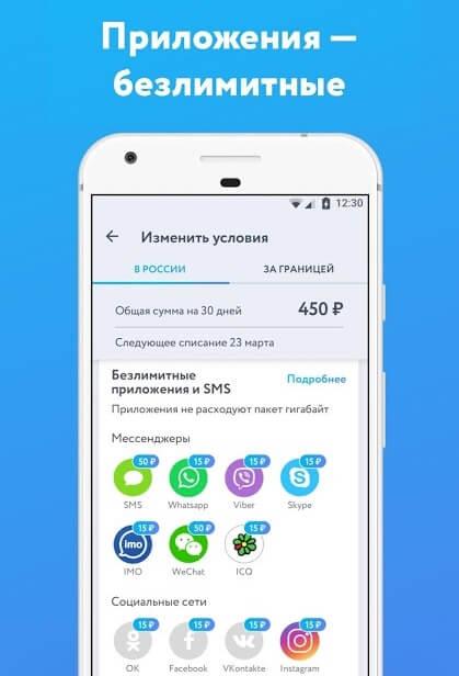 Скачать приложение Йота на Андроид