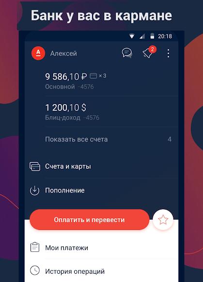 Скачать приложение Альфа банк