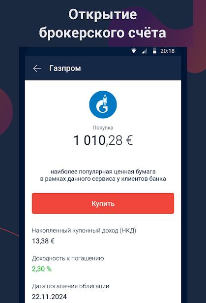 Скачать приложение Альфа банк бесплатно на телефон