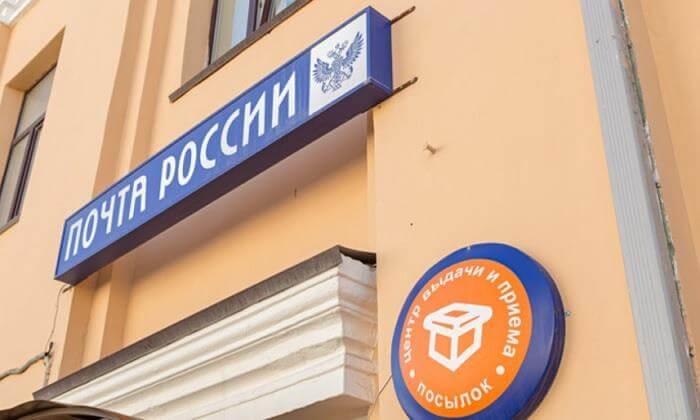 Через приложение Почты России можно оформить возврат посылки
