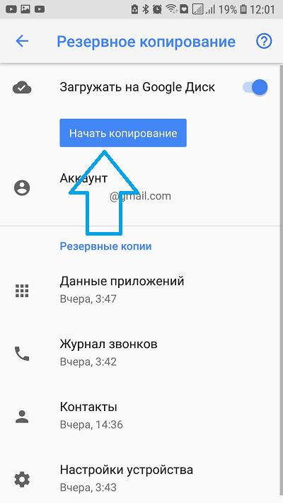 ошибка бэкапа на андроид