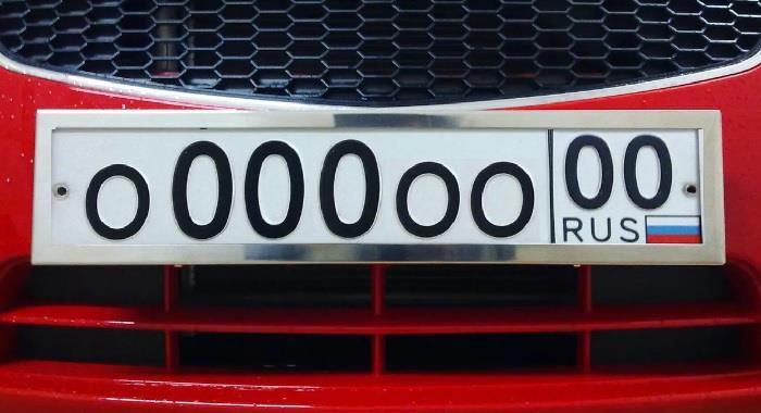 Красивый авто номер можно будет купить через приложение Госуслуги