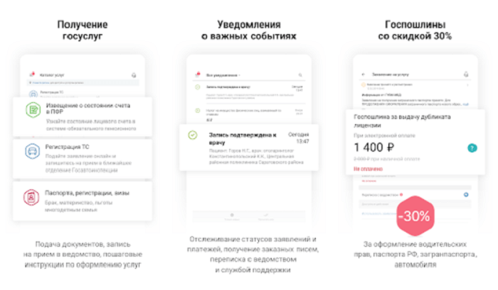 На Госуслугах можно оплачивать через Google Pay