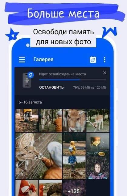 Скачать Облако Mail.ru для Андроид бесплатно