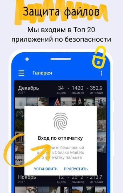 Скачать приложение Облако Mail.ru