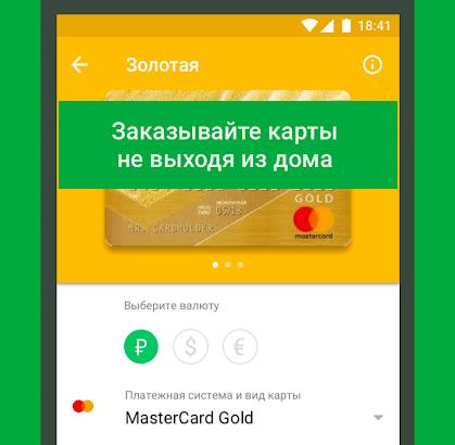 Скачать Сбербанк Онлайн на Андроид бесплатно