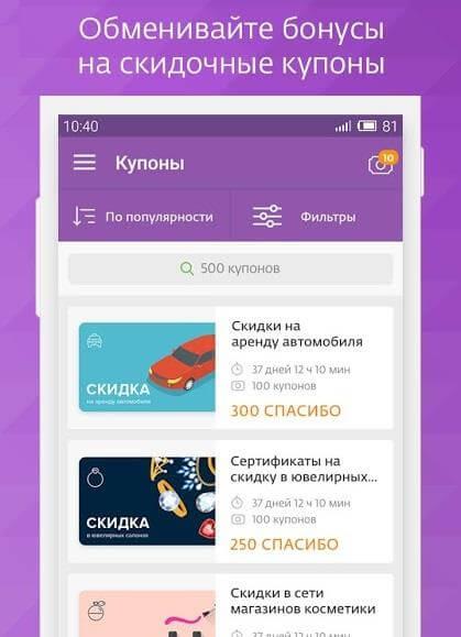 Скачать приложение Спасибо от Сбербанка