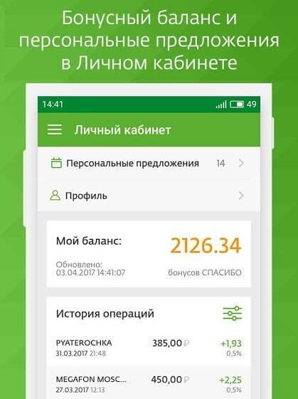 Скачать Спасибо от Сбербанка на Андроид бесплатно