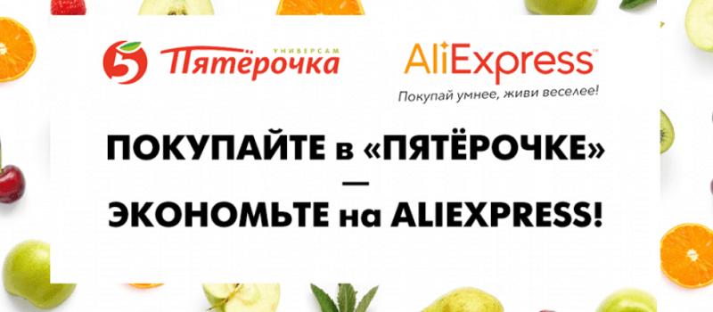 Товары AliExpress доставят прямиком в Пятерочку