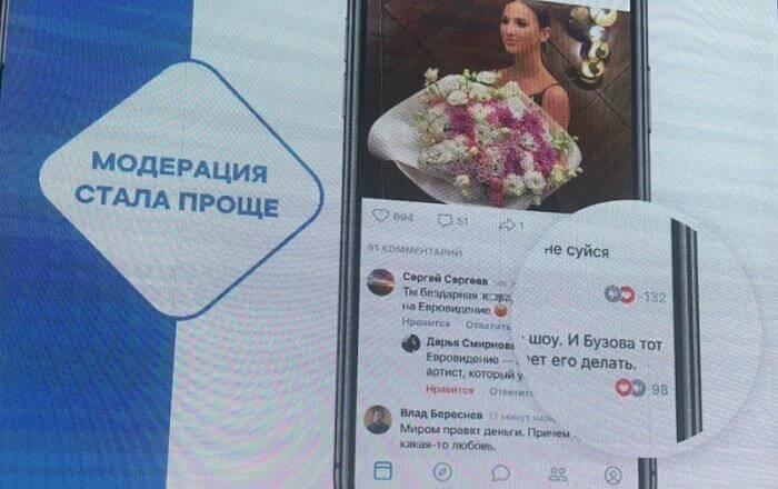 В ВКонтакте введут не нравится (дизлайки)