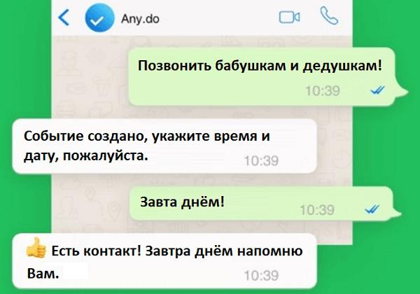 Как включить напоминания в WhatsApp