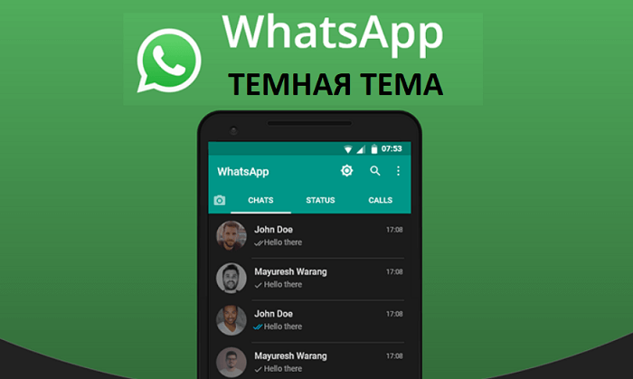 Когда точно появится тёмная тема в WhatsApp для Андроид