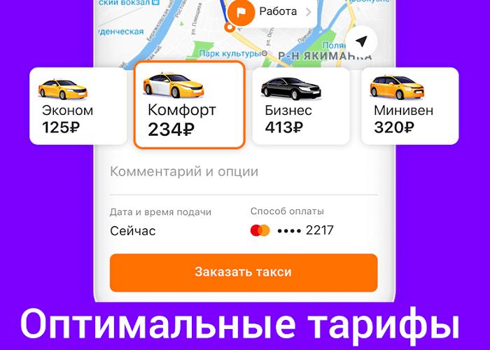 Скачать приложение Сити Мобил такси