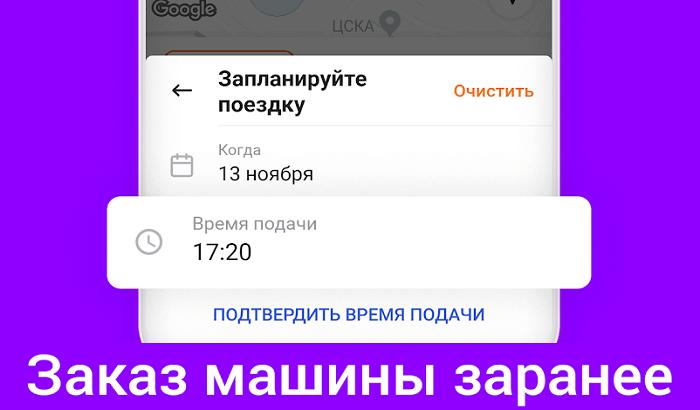 Скачать приложение Сити Мобил такси бесплатно на Андроид