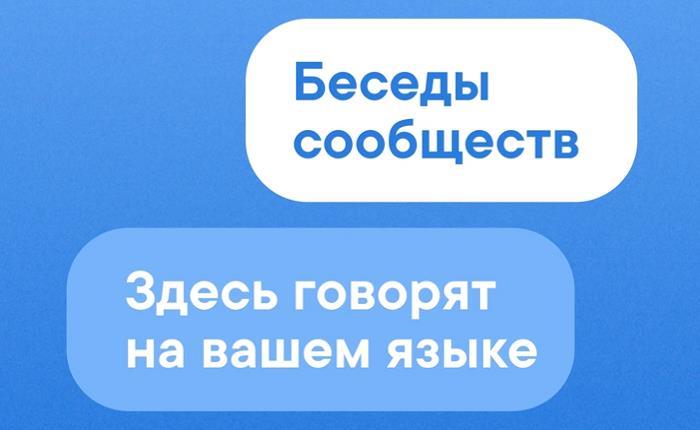 Соц сеть ВК ввела новый функционал «Сообщества»
