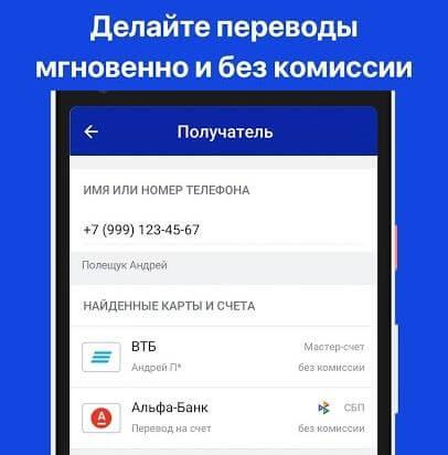 Скачать ВТБ Онлайн бесплатно на телефон