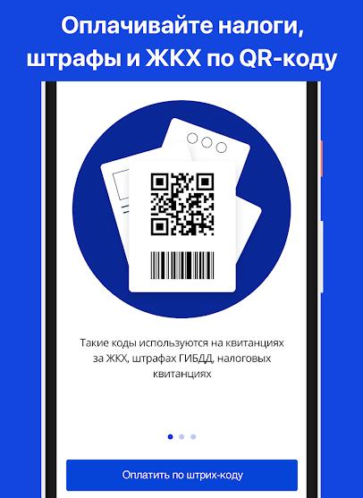 Скачать банк ВТБ Онлайн