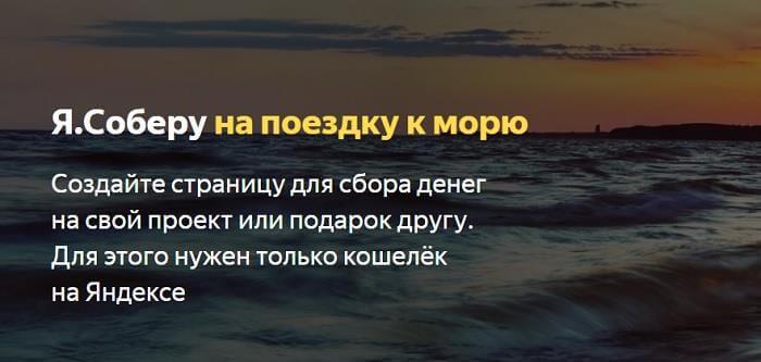 Благотворительность в Яндекс.Деньги через Google Pay