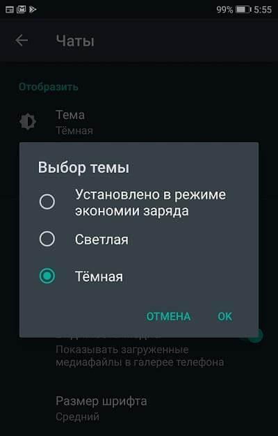 Как включить тёмную тему в Ватсапе на Андроид
