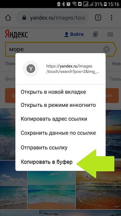 В Chrome для Андроид появится копирование картинки в буфер