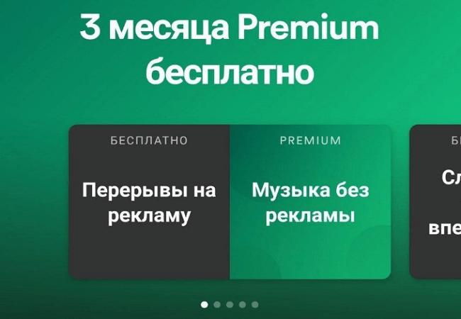 В России скоро откроют Spotify