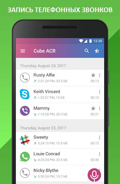 запись звонков на андроид лучшая программа