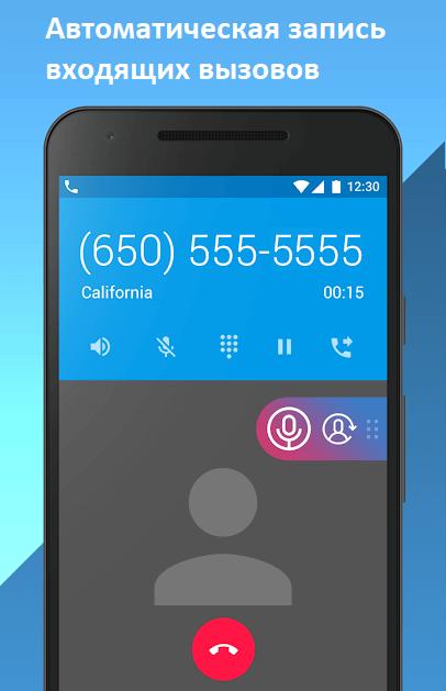 приложение для записи звонков на андроид