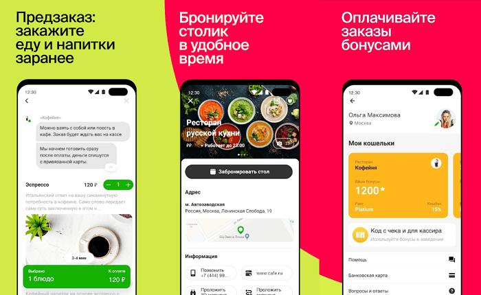 Скачать приложение Sberfood