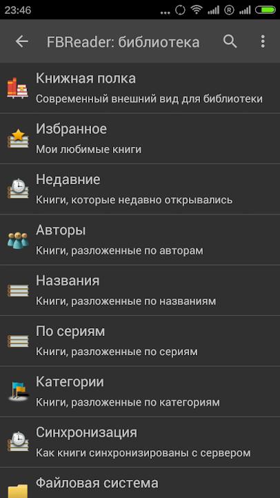 Скачать FBReader для Андроид