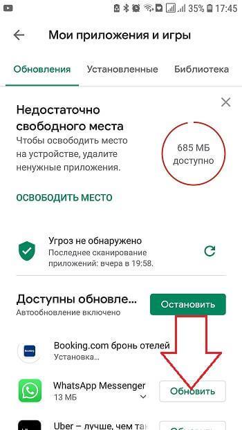 Как включить тёмную тему в WhatsApp, если её нет