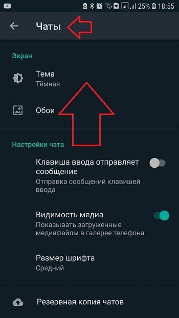 Как включить тёмную тему в WhatsApp