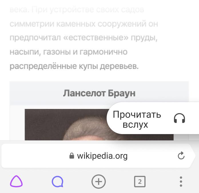 Обновленный Яндекс.Браузер для Андроид читает тексты на сайтах