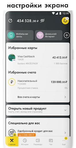 Скачать приложение РайффайзенБанк