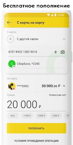 скачать приложение райффайзенбанк онлайн