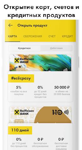 скачать приложение райффайзенбанк для андроид бесплатно