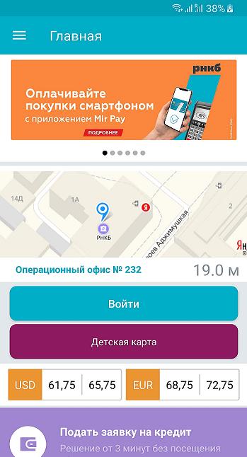 Скачать РНКБ 24/7 для Андроид