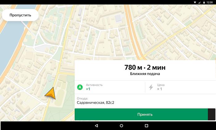 Скачать Таксометр Яндекс Такси для водителей