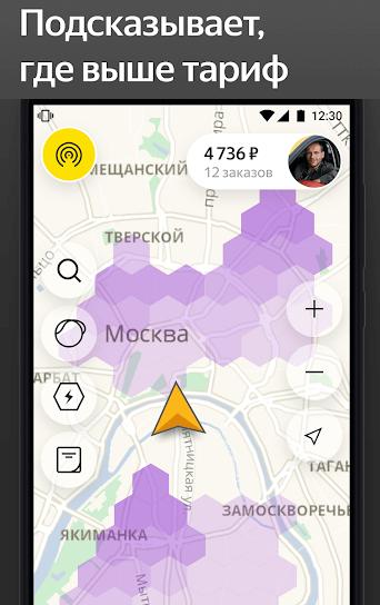 Скачать Таксометр Яндекс Такси бесплатно