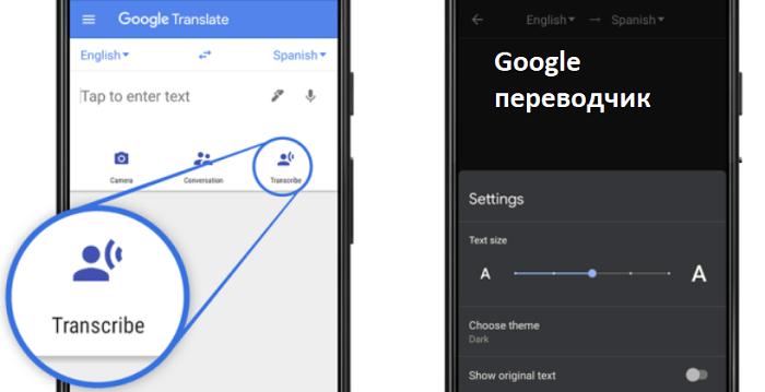 В переводчик Google встроили функцию перевода речи