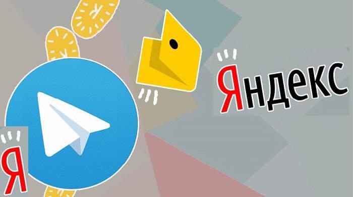 В Telegram встроили сервис Яндекс.Деньги