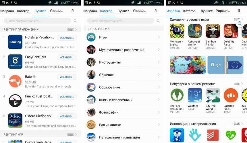 Скачать App Gallery