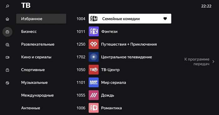 Мультимедийная платформа для ТВ от Яндекс