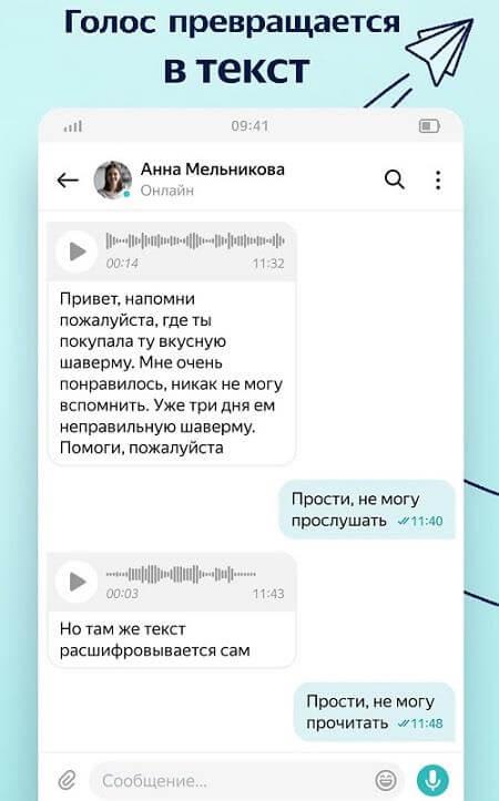 Скачать Яндекс мессенджер на Андроид