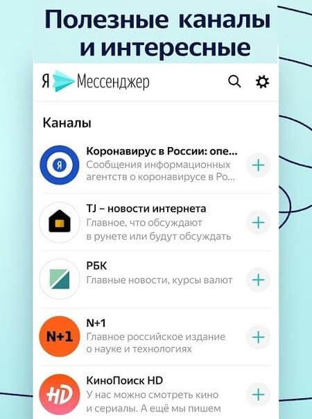 Скачать Яндекс Мессенджер на компьютер