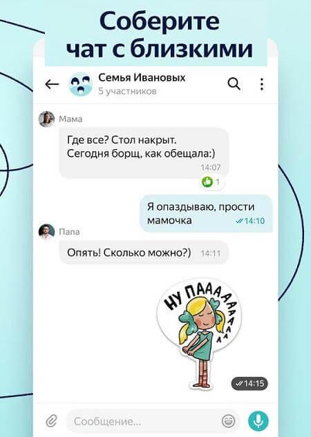Скачать Яндекс Мессенджер для Windows