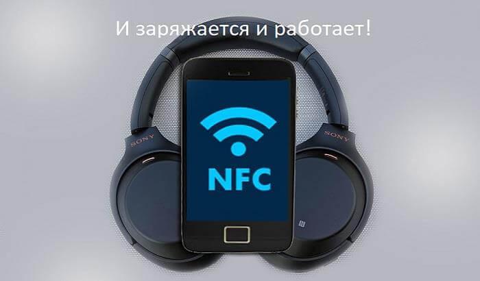 Дополнительная полезная функция в NFC