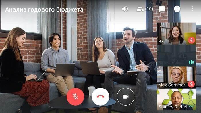 Скачать Google Meet