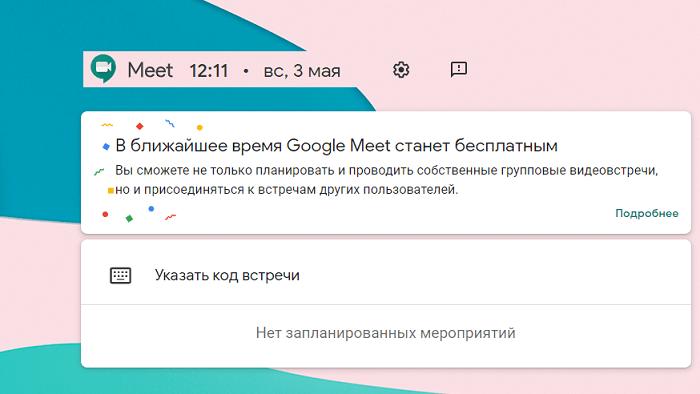 Сервис Google Meet скоро будет бесплатным