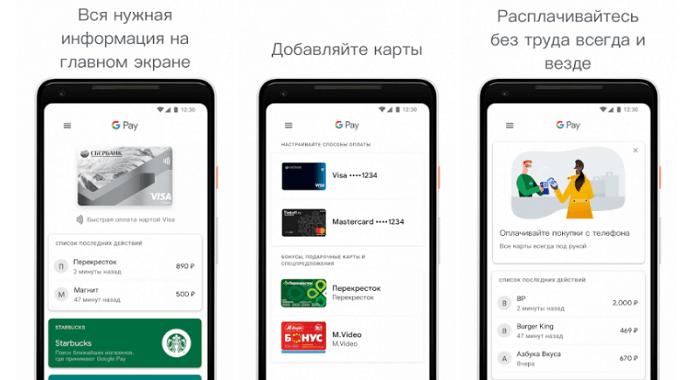 Платёжный сервис Google Pay усовершенствуют