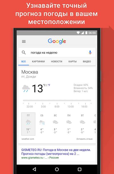 Скачать приложение Гугл